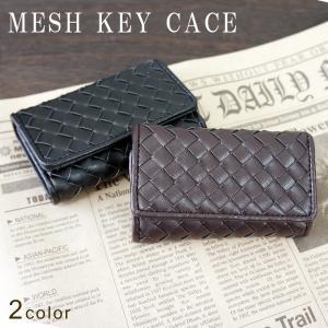 キーケース メンズ レディース メッシュ 編み込み 札入れ カードケース付き Keys-010 keys