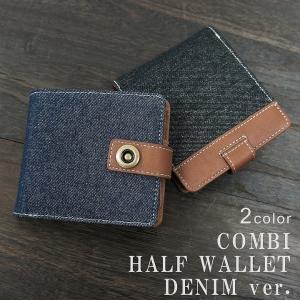 財布 二つ折り メンズ レディース ハーフウォレット デニム コンビ 収納力あり キーズ Keys-063|keys