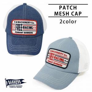 帽子 メッシュキャップ キャップ メンズ レディース シャンブレー ベースボールキャップ PENNANTBANNERS-039|keys