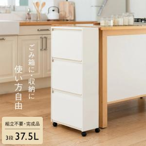 キッチン・お風呂場など、様々な場所で活躍する薄型の3段ボックスです。 ゴミ箱や収納ボックスとしてもご...