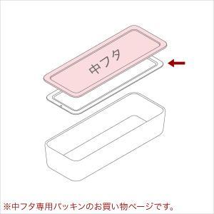 パッキン お弁当箱用   Recta ランチボックス 680 中フタ用パッキンIII KEYUCA(ケユカ) keyuca