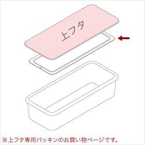 パッキン お弁当箱用   Recta ランチボックス 680 上フタ用パッキンIII KEYUCA(ケユカ) keyuca