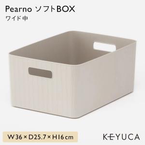 収納ボックス おしゃれ Pearno ソフトBOX ワイド中深 KEYUCA ケユカ 子供 キッチン
