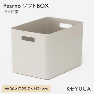 収納ボックス おしゃれ Pearno ソフトBOX ワイド深 KEYUCA ケユカ 子供 キッチン