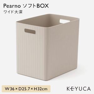 衣装ケース 収納ボックス おしゃれ 収納ケース 衣類収納 小物収納 オシャレ モダン シンプル キッ...