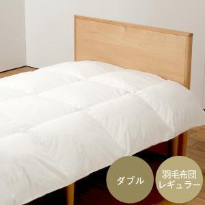 KEYUCA(ケユカ) 羽毛布団ダブルサイズ|nox 羽毛布団レギュラー II ダブル 送料無料