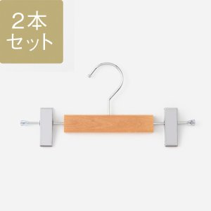 Yote W PNハンガーII パンツ・スカート用 2本セット KEYUCA(ケユカ) (グッドプライス) keyuca