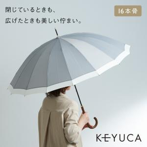 高強度 雨傘 多骨傘 雨具 丈夫 撥水加工 無地 シンプル おしゃれ かわいい|長傘 16本骨バイカラー グレー KEYUCA(ケユカ)|KEYUCA