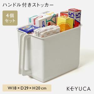 保存容器 ハンディストッカー | ハンドル付きストッカー 5個セット KEYUCA ケユカ  (グッ...