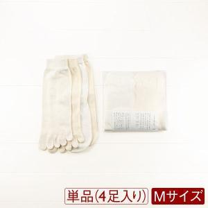 足元を優しく包んで温める、4足セットの重ね履き靴下です。 さらさらで気持ちの良い肌触りの絹と、汗を吸...