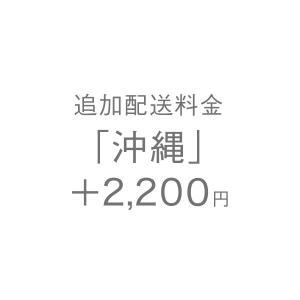 追加配送料金「沖縄」 KEYUCA(ケユカ) keyuca