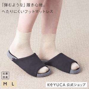 〜 フットマットレススリッパ 〜 靴を作るようにオリジナル木型から作られた大人気シリーズのフットマッ...
