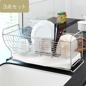 KEYUCA(ケユカ) 水切りかご 水切りカゴ | [3点セット]ネオナビオ ドレーナー ベーシックセット|keyuca