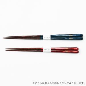 お箸 日本製 木製 ギフト | 田園箸 KEYUCA ケユカ