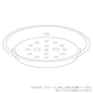 土鍋用 蒸し皿 | ソルミー Lサイズ 蒸し皿 KEYUCA(ケユカ)|keyuca