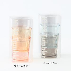 KEYUCA(ケユカ) プラスチックタンブラー コップ | クラップ タンブラー 3色セット|keyuca