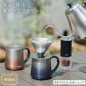 マグカップ コーヒーカップ コップ 保温保冷|pote ステンレスマグ 320ml KEYUCA ケ...