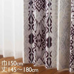 カーテン ドレープ パープル 形状記憶 遮光2級 ウォッシャブル 巾150×丈145〜180cm TDOS5199 KEYUCA(ケユカ) keyuca