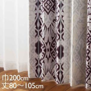 カーテン ドレープ パープル 形状記憶 遮光2級 ウォッシャブル 巾200×丈80〜105cm TDOS5199 KEYUCA(ケユカ) keyuca