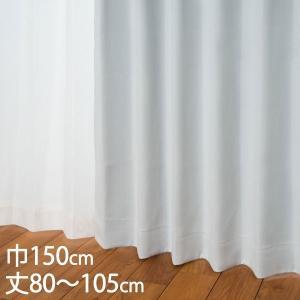 カーテン 遮光カーテン   カーテン ドレープ ホワイト 形状記憶 遮光1級 ウォッシャブル 防炎 遮熱 巾150×丈80〜105cm DP101 KEYUCA(ケユカ) keyuca