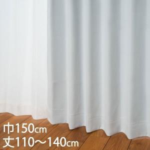 カーテン 遮光カーテン   カーテン ドレープ ホワイト 形状記憶 遮光1級 ウォッシャブル 防炎 遮熱 巾150×丈110〜140cm DP101 KEYUCA(ケユカ) keyuca