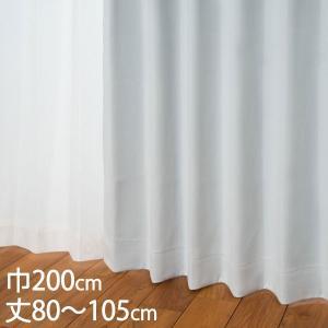カーテン 遮光カーテン   カーテン ドレープ ホワイト 形状記憶 遮光1級 ウォッシャブル 防炎 遮熱 巾200×丈80〜105cm DP101 KEYUCA(ケユカ) keyuca
