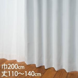 カーテン 遮光カーテン   カーテン ドレープ ホワイト 形状記憶 遮光1級 ウォッシャブル 防炎 遮熱 巾200×丈110〜140cm DP101 KEYUCA(ケユカ) keyuca