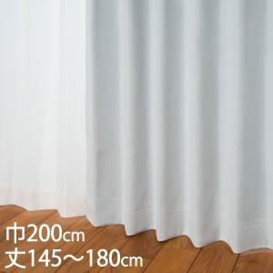 カーテン 遮光カーテン   カーテン ドレープ ホワイト 形状記憶 遮光1級 ウォッシャブル 防炎 遮熱 巾200×丈145〜180cm DP101 KEYUCA(ケユカ) keyuca