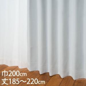 カーテン 遮光カーテン   カーテン ドレープ ホワイト 形状記憶 遮光1級 ウォッシャブル 防炎 遮熱 巾200×丈185〜220cm DP101 KEYUCA(ケユカ) keyuca