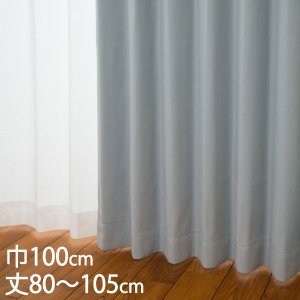 遮光1級 ウォッシャブル 防炎 遮熱 (断熱効果率57.5%)  サイズ:巾100×丈80〜105c...