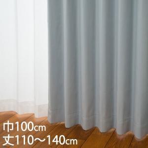 遮光1級 ウォッシャブル 防炎 遮熱 (断熱効果率57.5%)  サイズ:巾100×丈110〜140...