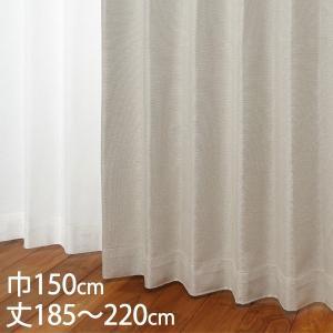1級遮光 ウォッシャブル 防炎  サイズ:巾150×丈185〜220cm カラー:ベージュ 材質:ポ...