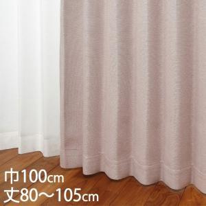 1級遮光 ウォッシャブル 防炎  サイズ:巾100×丈80〜105cm カラー:ピンク 材質:ポリエ...
