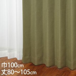 1級遮光 ウォッシャブル 防炎  サイズ:巾100×丈80〜105cm カラー:ダークグリーン 材質...