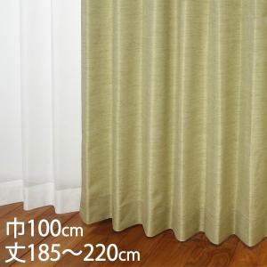ウォッシャブル 防炎  サイズ:巾100×丈185〜220cm カラー:グリーン 材質:ポリエステル...