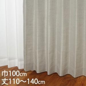 ウォッシャブル 防炎  サイズ:巾100×丈110〜140cm カラー:グレー 材質:ポリエステル1...