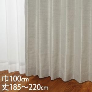 ウォッシャブル 防炎  サイズ:巾100×丈185〜220cm カラー:グレー 材質:ポリエステル1...
