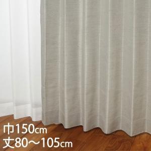ウォッシャブル 防炎  サイズ:巾150×丈80〜105cm カラー:グレー 材質:ポリエステル10...