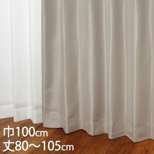 2級遮光 ウォッシャブル 防炎  サイズ:巾100×丈80〜105cm カラー:ベージュ 材質:ポリ...