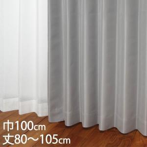 2級遮光 ウォッシャブル 防炎  サイズ:巾100×丈80〜105cm カラー:グレー 材質:ポリエ...