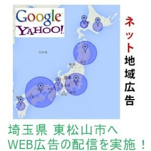 埼玉県 東松山市の住民・ユーザーにWeb広告を展開いたします...