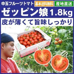 トマト 華おとめ ゼッピン娘 2kg 茨城県 産地直送 月曜...