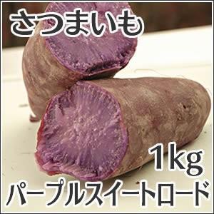 さつまいも パープルスイートロード 1kg 宮崎県産