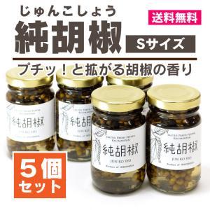 調味料 食べる胡椒 純胡椒 Sサイズ35g×5個