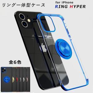 iPhone11 ケース TPU HYPERリング 透明 iPhone11 Pro Max iPho...
