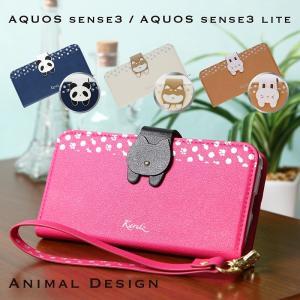 AQUOS sense3 ケース 手帳型 動物ケース AQUOS sense3 lite カバー 手帳 シンプル SH-02M SHV45 SH-RM12 アクオスセンス3 ライト スマホケース kfstore
