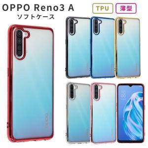OPPO Reno3 A ケース TPU color シンプル カバー 衝撃 ソフトケース オッポリノ3エー Y!mobile 楽天モバイル スマホケース|kfstore