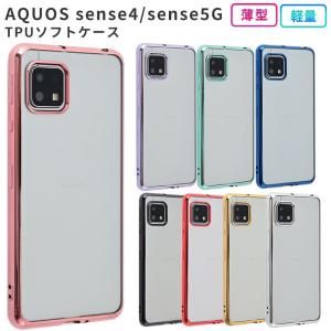 AQUOS sense4 ケース TPU color AQUOS sense5G シンプル カバー ...
