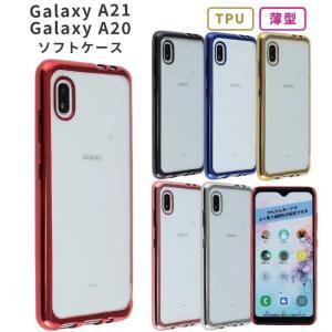 Galaxy A21 A20 ケース TPU color シンプル カバー 衝撃 ソフトケース SC...