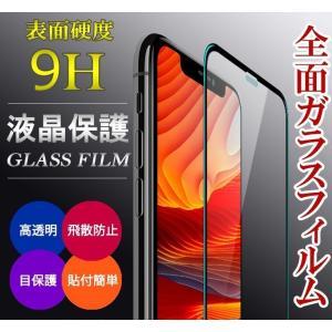 強化ガラスフィルム Xperia 8 全面保護フィルム SOV42 液晶保護 耐衝撃 フルカバー 硬...